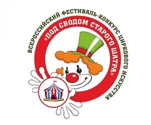 Фестиваль конкурс «Под сводом старого шатра»