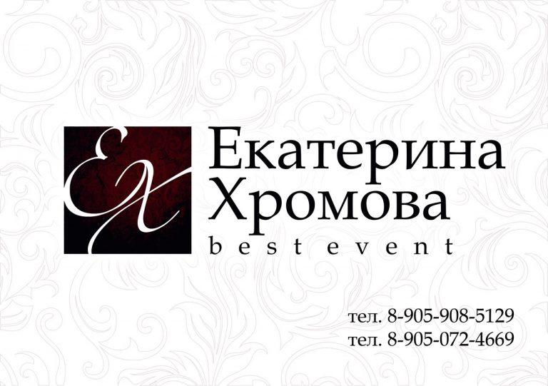 Event-агентство «Екатерина Хромова» best event