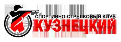 Стрелковый клуб «Кузнецкий»