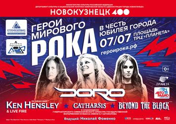 Рок фестиваль «Герои мирового рока»
