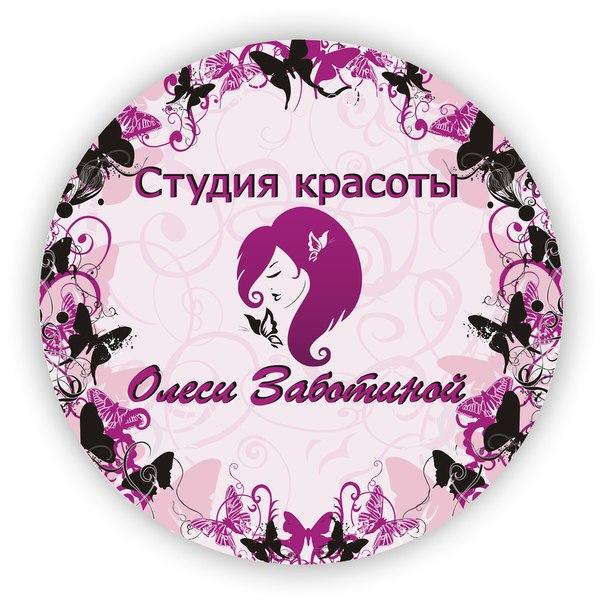 Студия красоты Олеси Заботиной
